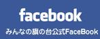 みんなの旗の台公式FaceBook