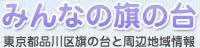 みんなの旗の台 東京都品川区旗の台と周辺地域の情報サイト