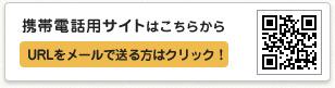 携帯用URLを送信
