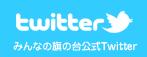 みんなの旗の台公式Twitter